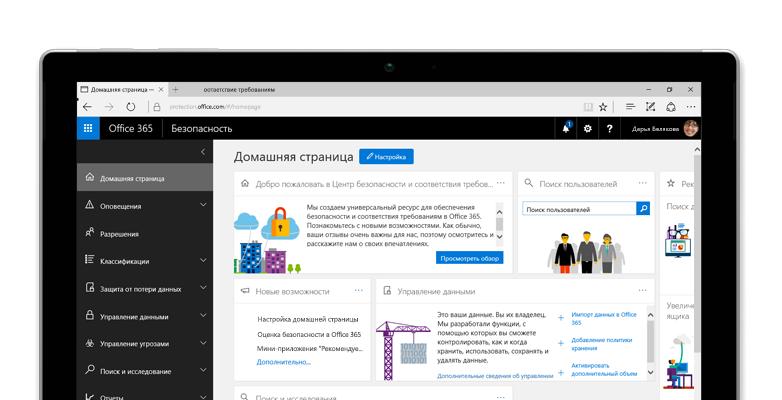 Планшетный ПК с домашней страницей центра по управлению безопасностью и соответствием требованиям Office365.