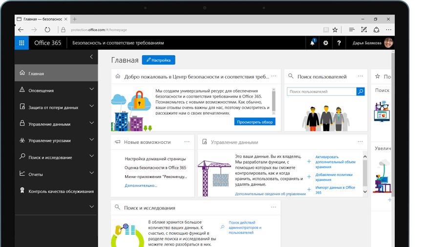 Планшетный ПК с домашней страницей Центра безопасности и соответствия требованиям Office 365