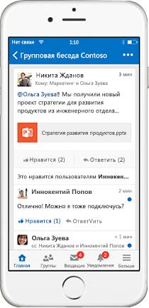 Беседа группы в Yammer на экране IPhone.
