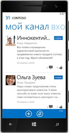 Веб-канал Yammer на экране телефона с Windows.
