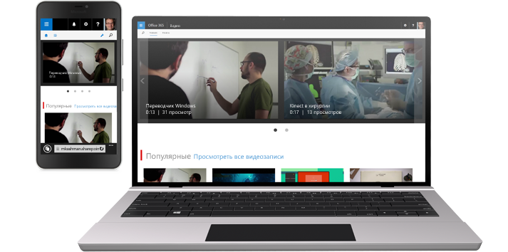 Видео на телефоне и коллекция видеороликов Office365 на планшете.