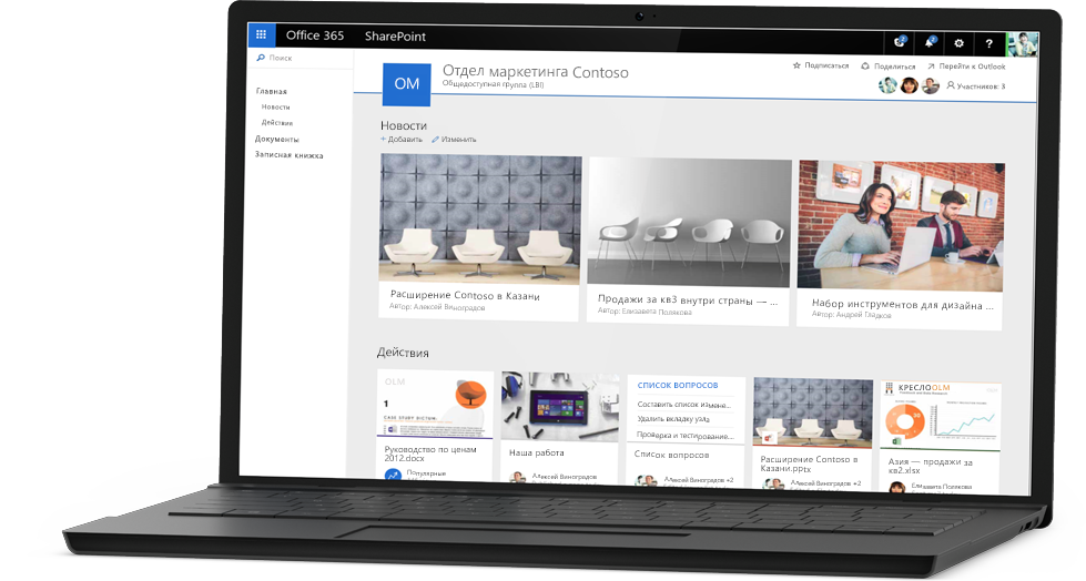 Ноутбук, на экране которого показан сайт-образец маркетингового отдела Contoso в SharePoint Online.