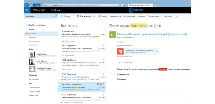 Поиск по всем папкам в окне Microsoft Outlook