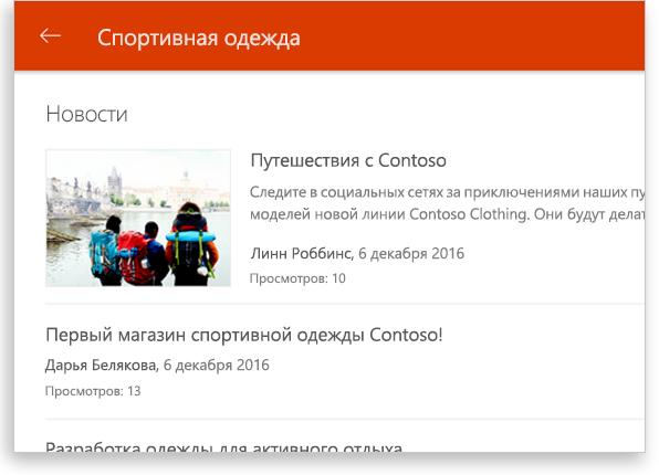 Групповой чат SharePoint на планшетном ПК