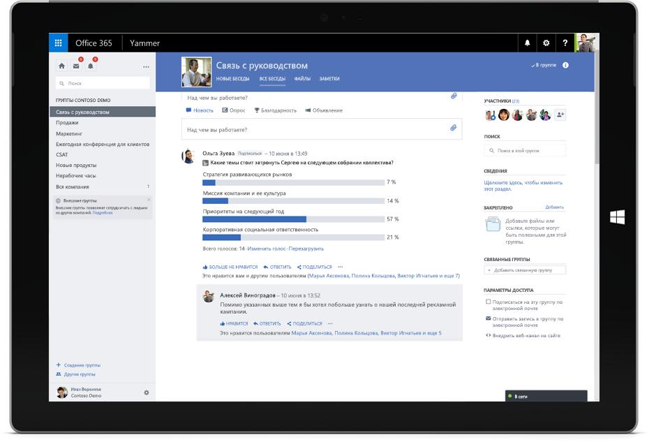 Беседа в Yammer с участниками других команд на экране планшета Surface.