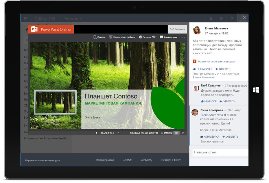 Документ PowerPoint в общем доступе, отображаемый в беседе Yammer на экране планшета Surface.