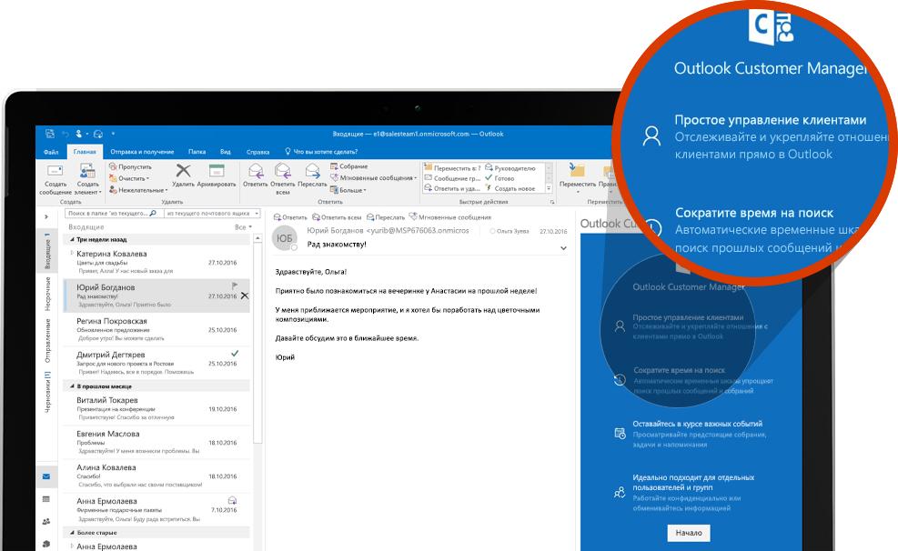 Экран компьютера с увеличенным фрагментом окна с Outlook Customer Manager в Outlook