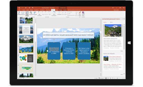 Минимум усилий. Планшет с открытой презентацией PowerPoint и панелью интеллектуального поиска справа.