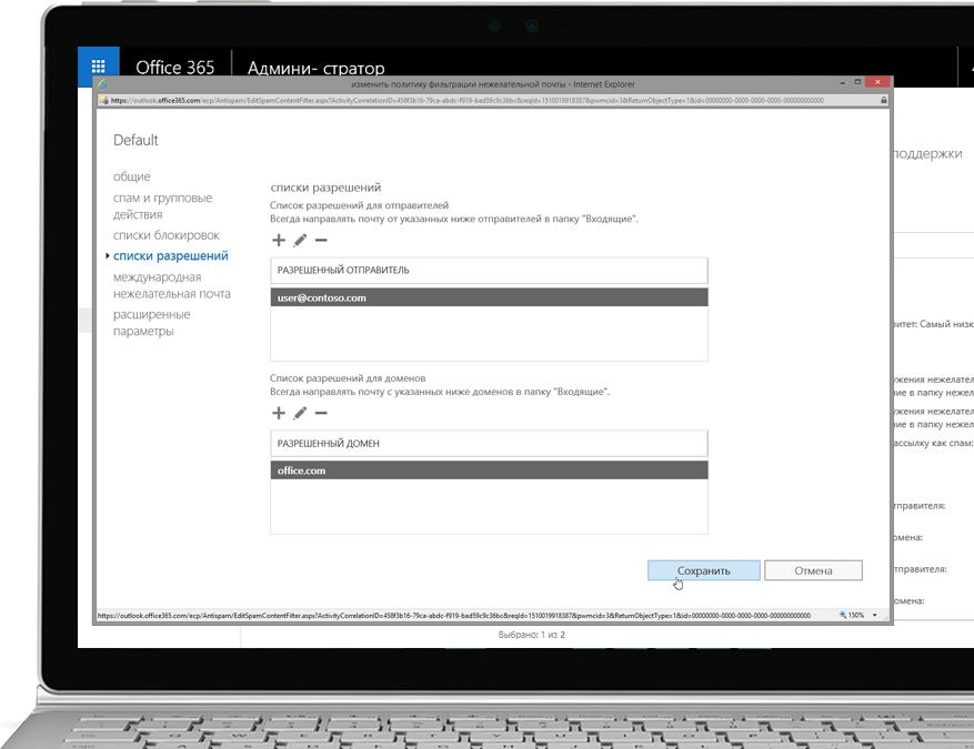 Политика фильтрации Office 365 Exchange Online Protection на ноутбуке с Windows