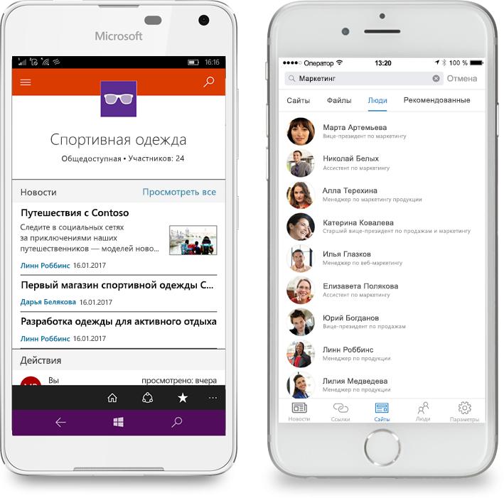 Два смартфона с запущенным мобильным приложением SharePoint.