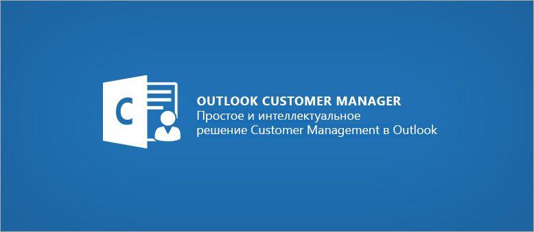 Логотип Outlook Customer Manager