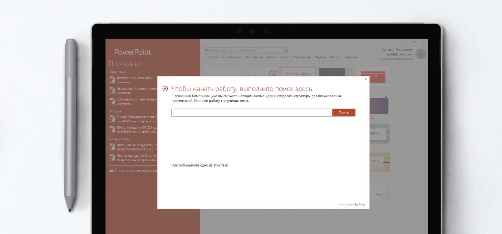 """Экран планшета с документом PowerPoint, в котором используется функция """"Компоновщик"""""""