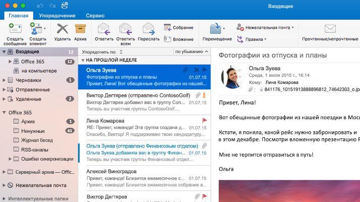 Снимок экрана, на котором показана папка «Входящие» в Microsoft Outlook2016 со списком сообщений с включенным предварительным просмотром.