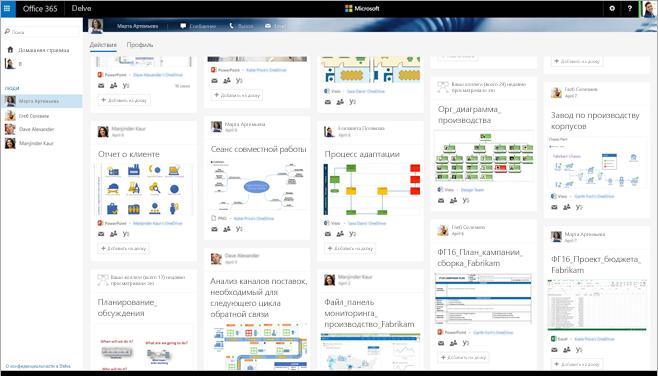 Экран Office 365 со связанными пользователями и схемами Visio в Delve.