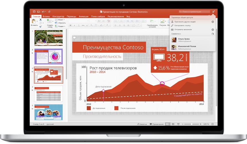 Ноутбук MacBook с презентацией в новом приложении PowerPoint для Mac и меню «Параметры общего доступа».