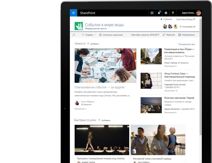 Новости и действия в SharePoint на экране планшетного ПК.