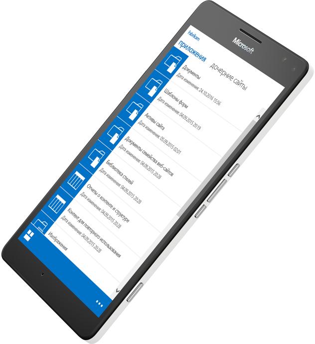Мобильное устройство, на котором осуществляется доступ к данным с помощью SharePoint; узнайте подробнее о SharePoint Server2016 на сайте Microsoft TechNet