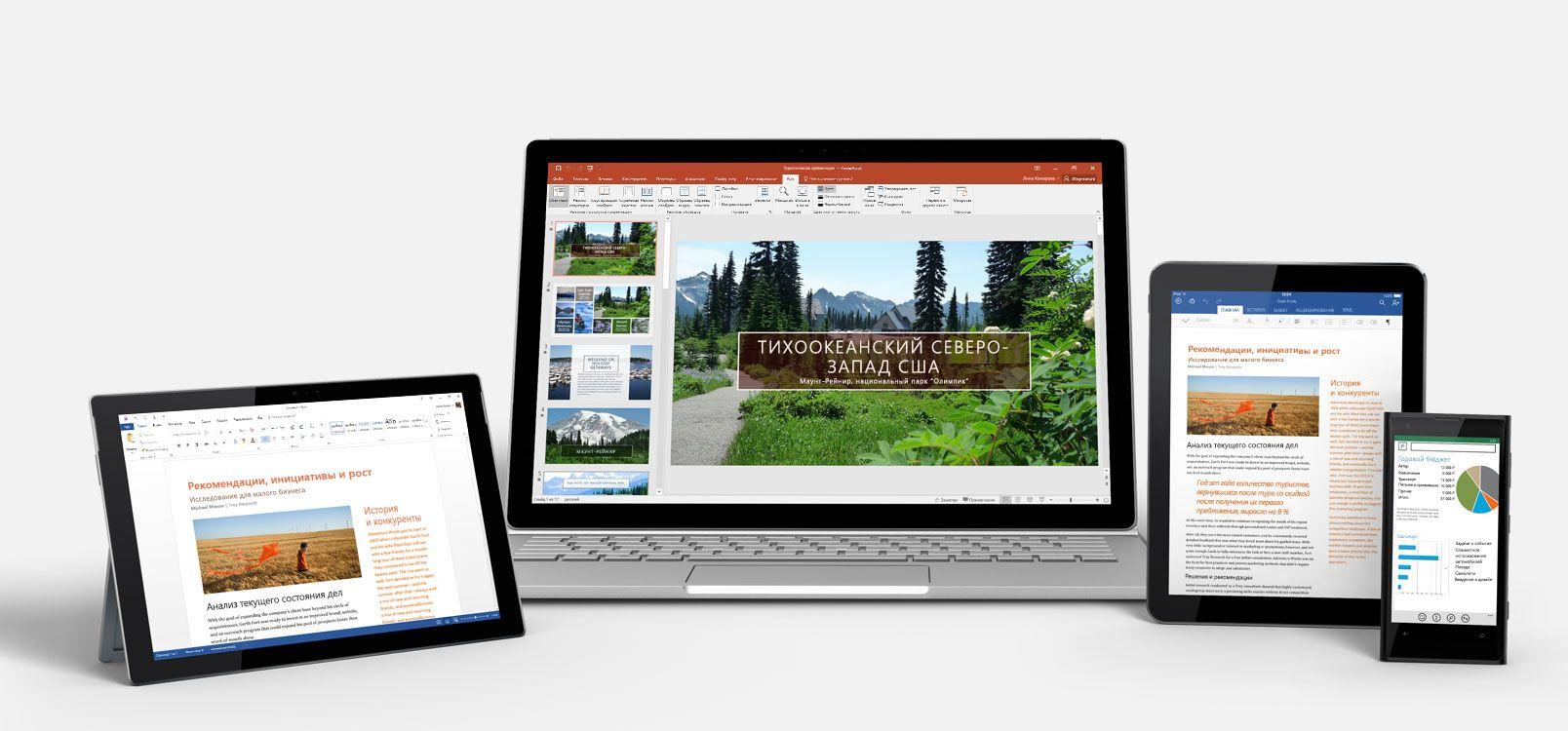 Планшет с Windows, ноутбук, iPad и смартфон с приложениями Office 365 на экране.