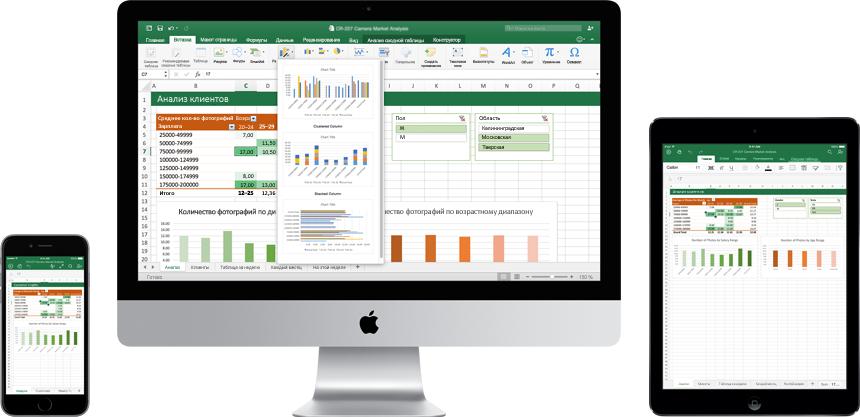 Новый Excel для Mac на экране iPhone, мониторе компьютера Mac и планшете iPad.