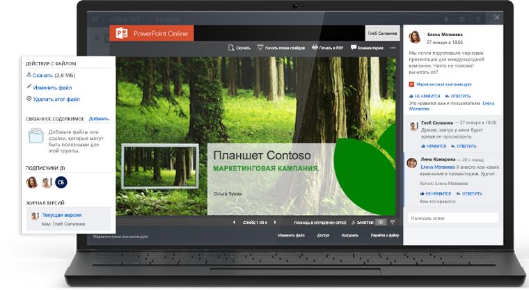 Презентация в PowerPoint Online и беседа Yammer на экране ноутбука