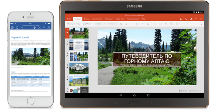Телефон с документом Word и планшет со слайдами PowerPoint в режиме редактирования.