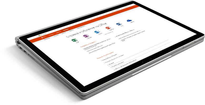Ноутбук, на экране которого — веб-сайт поддержки Office