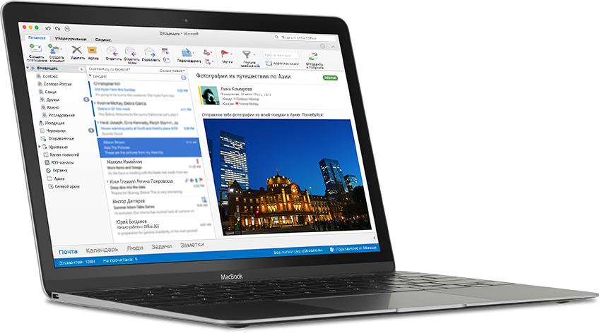 """Ноутбук MacBook с сообщением электронной почты и папкой """"Входящие"""" в Outlook."""