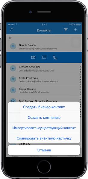 iPhone со списком контактов в мобильном приложении Outlook Customer Manager