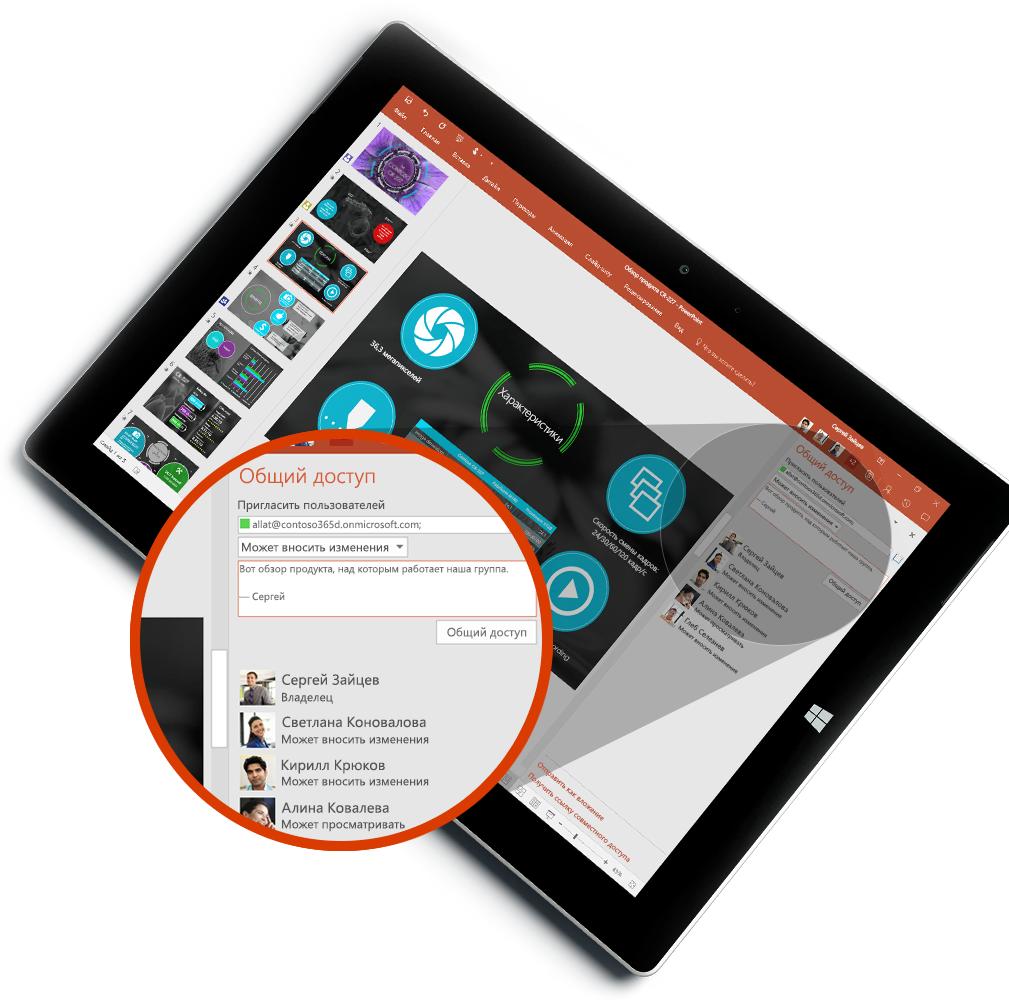 """Планшет, на экране которого показана новая область """"Общий доступ"""" и раздел """"Люди"""": сведения о вложении файлов в электронные письма Outlook"""