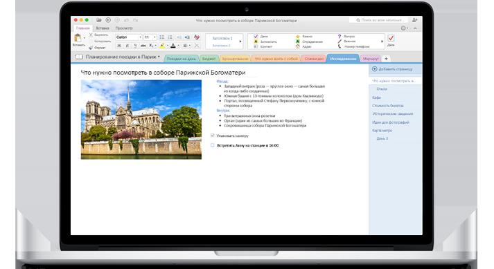 Ноутбук MacBook с записной книжкой, открытой в OneNote для Mac.