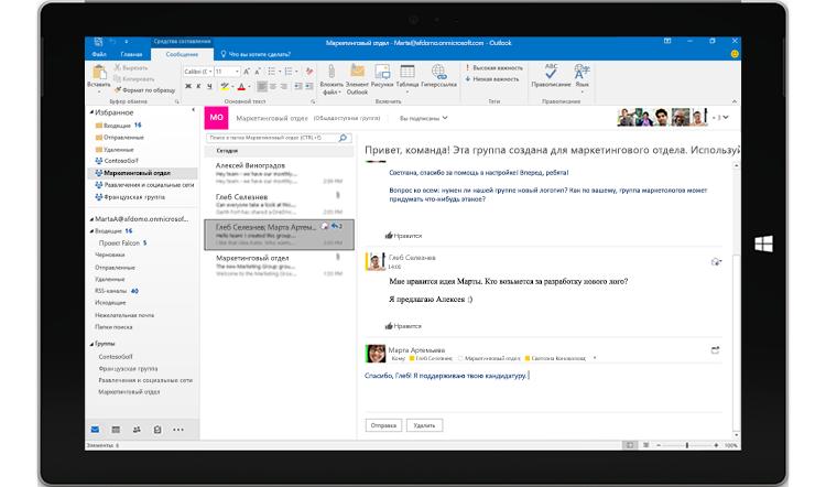 Беседа группы в Outlook на экране планшета