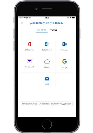 """Экран """"Добавление учетной записи"""" в мобильном приложении Outlook на экране смартфона"""