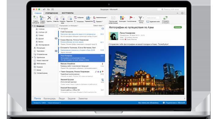 """Ноутбук MacBook с папкой """"Входящие"""" в Outlook для Mac."""