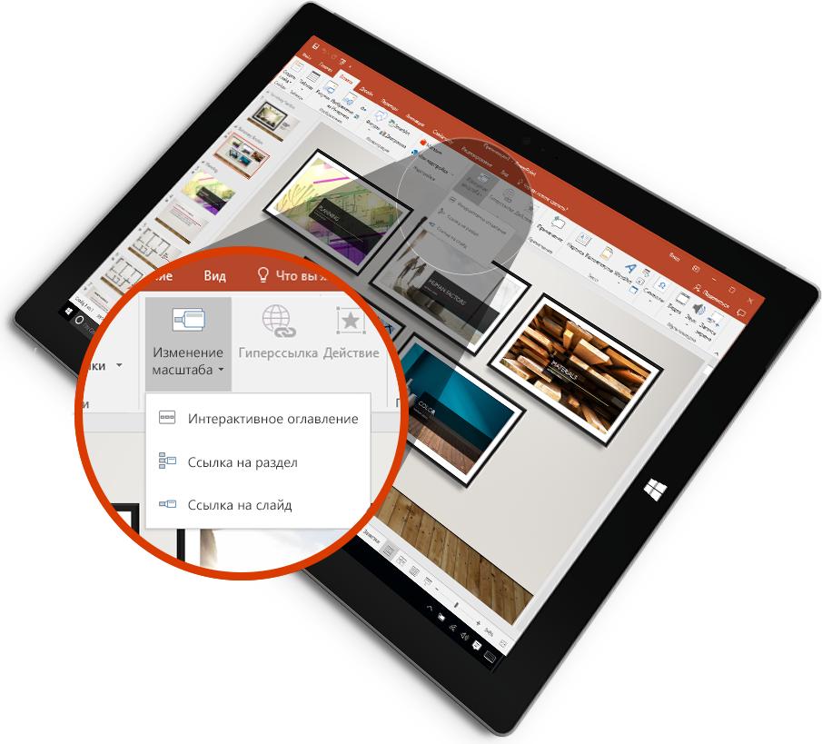 Планшет со слайдом PowerPoint в режиме презентации с разметкой.