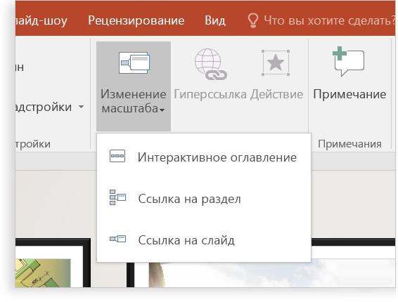 Планшет со слайдом PowerPoint с функцией оглавления
