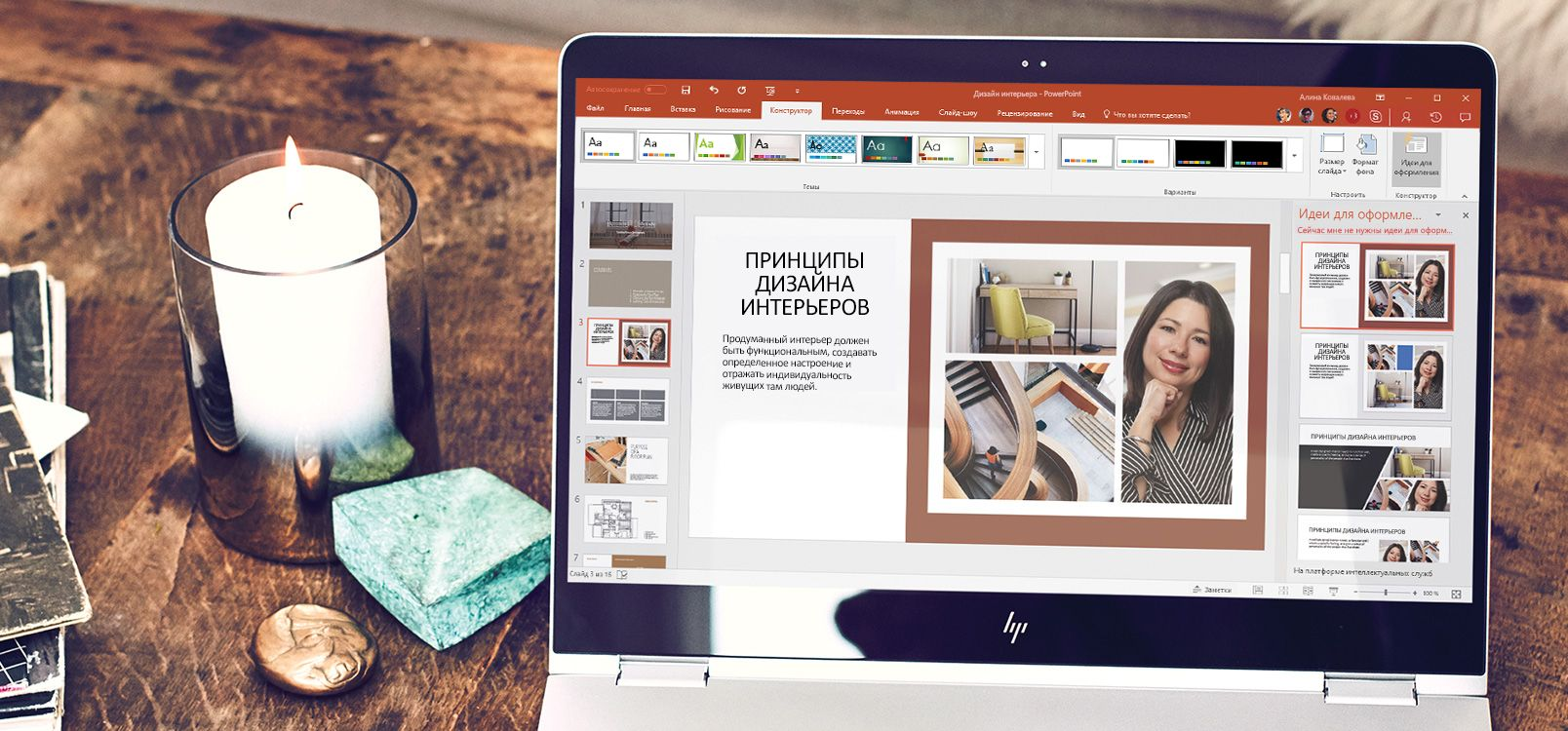 """Экран ноутбука с документом PowerPoint, в котором используется функция """"Конструктор PowerPoint"""""""