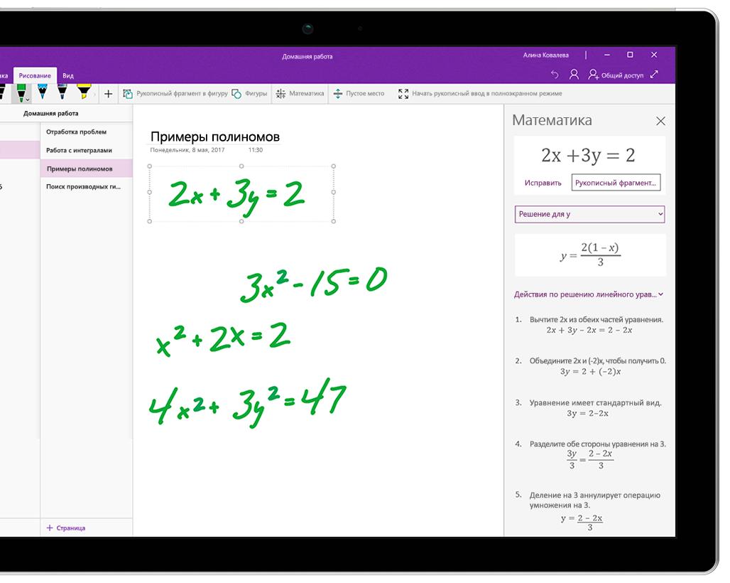 Записанные вручную уравнения в OneNote на планшете Surface