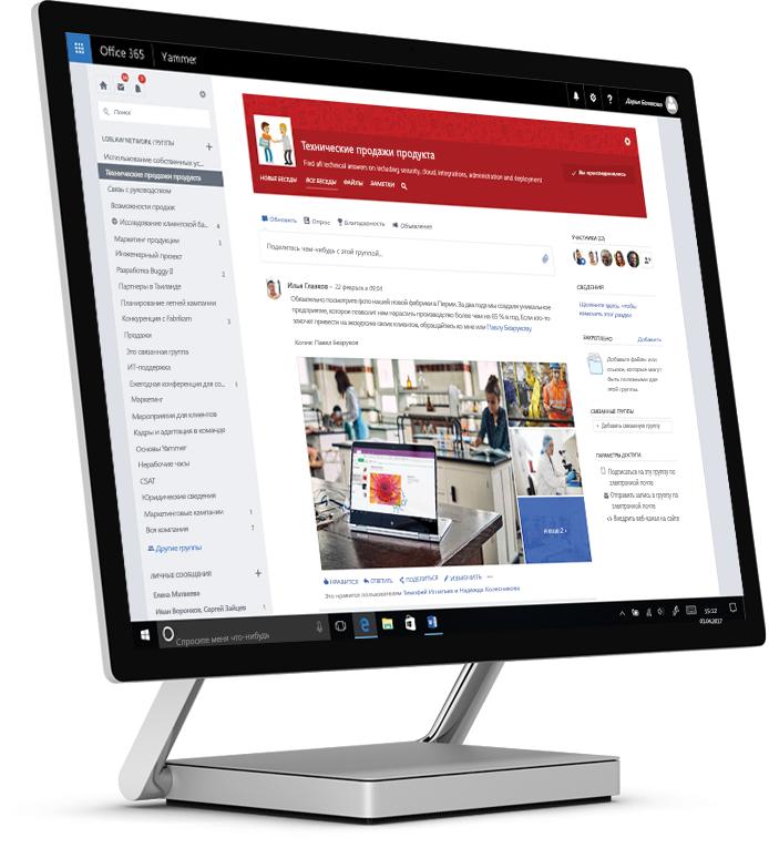Предоставление общего доступа к фотографиям и страница многоцелевой группы по техобслуживанию и продажам в Yammer на планшетном ПК.