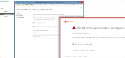 """Снимок экрана, на котором показаны окно политики """"Безопасные ссылки"""" и предупреждение функции """"Безопасные ссылки"""" для пользователей."""