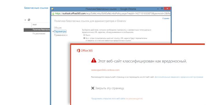 """Окно политики """"Безопасные ссылки"""" и предупреждение функции """"Безопасные ссылки"""" для пользователей."""