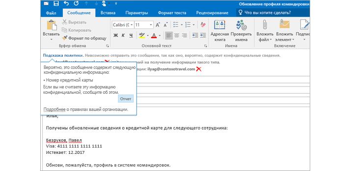 Сообщение электронной почты с подсказкой политики, предупреждающей об отправке конфиденциальной информации.