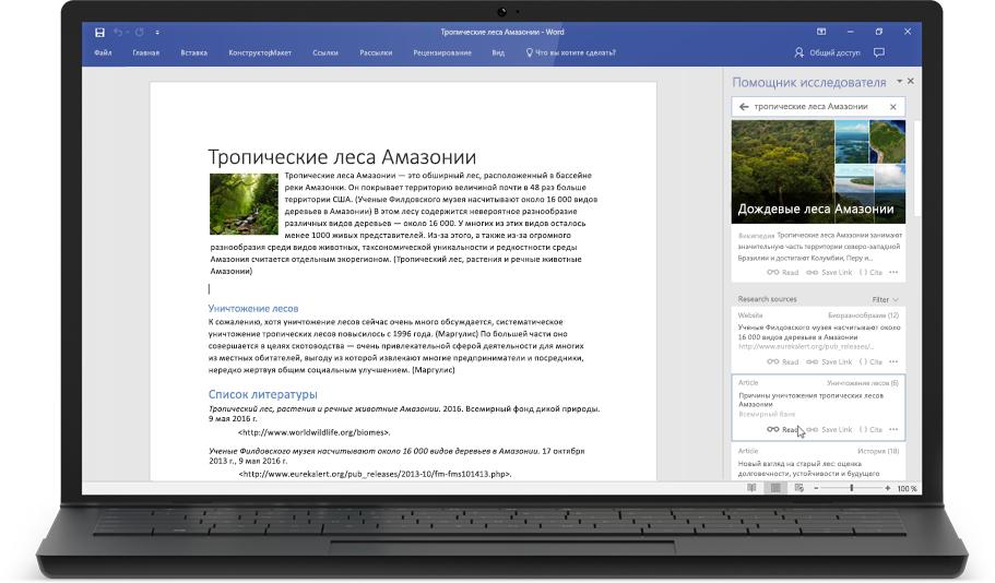 """Ноутбук, на экране которого показан документ Word с функцией """"Помощник исследователя"""""""