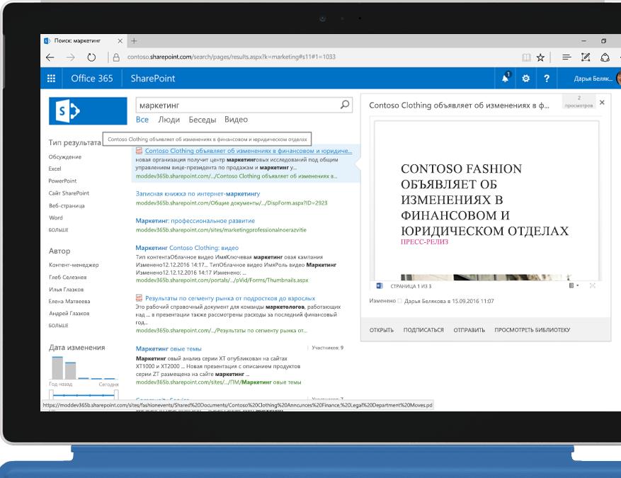 Полнотекстовый поиск по интрасети в SharePoint на экране ноутбука Surface