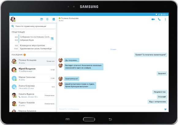 Экран планшета с мгновенными сообщениями в окне приложения Skype для бизнеса.
