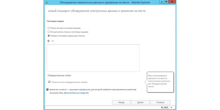 Окно Internet Explorer с функцией обнаружения электронных данных и хранения на месте