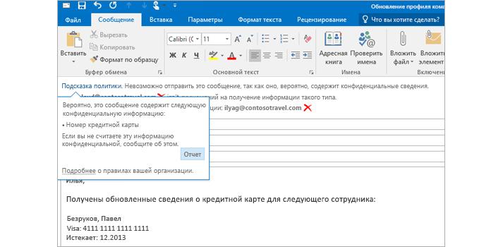 Крупный план сообщения электронной почты с подсказкой политики, предупреждающей об отправке конфиденциальной информации.