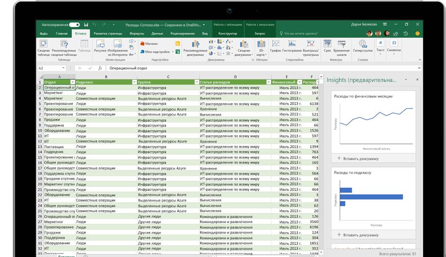 """Страница общего доступа в Excel, на которой выбрана команда """"Пригласить пользователей"""""""