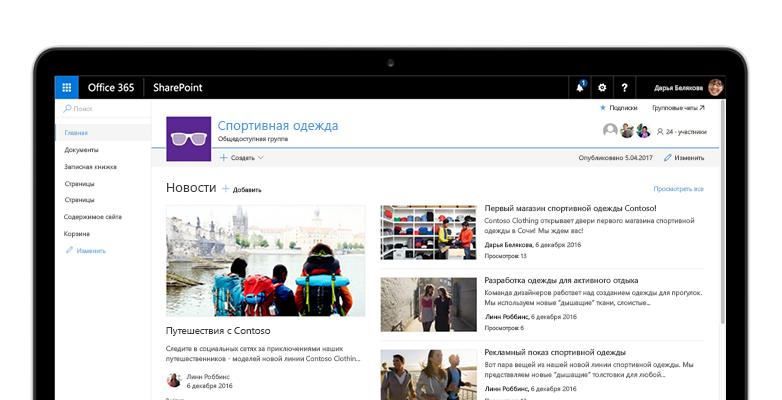 Сайт группы SharePoint на планшетном ПК.