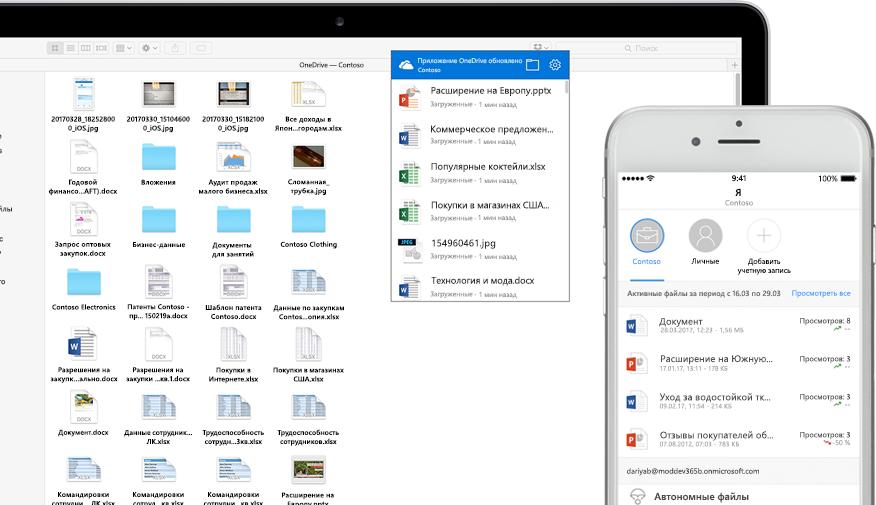 Ноутбук и смартфон, на экранах которых — файлы Word, PowerPoint и Excel, изображения и папки в OneDrive