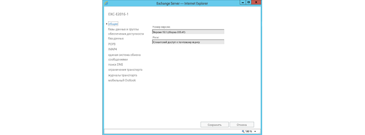 Окно общих параметров Exchange Server в браузере Internet Explorer